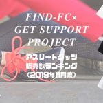 Get Support Project×Find-FCアスリートグッズ販売数ランキング(2019年11月度)
