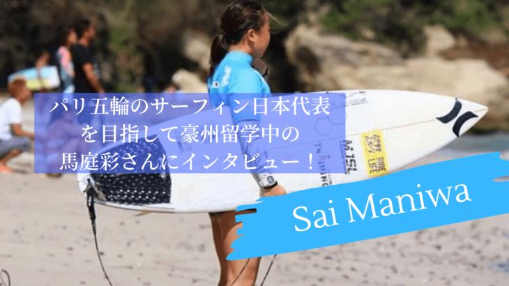 パリ五輪のサーフィン日本代表を目指して豪州留学中の馬庭彩さんを取材しました
