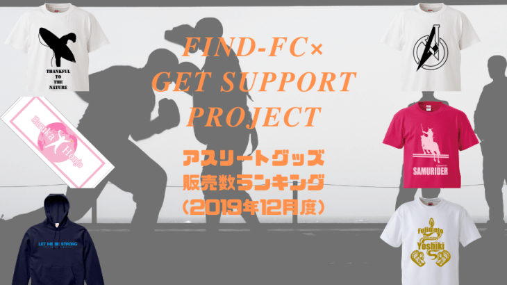 Get Support Project×Find-FCアスリートグッズ販売数ランキング(2019年12月度)
