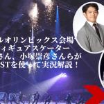 スペシャルオリンピックス会場でプロフィギュアスケーター安藤美姫さん、小塚崇彦さんらが PlatCastを使って実況解説!