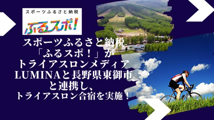 スポーツふるさと納税「ふるスポ!」がトライアスロンメディア Luminaと長野県東御市と連携し、トライアスロン合宿を実施!
