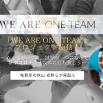 「WE ARE ONE TEAM」プロジェクト始動!~みんなが一つに、世界が一つになって、新型コロナウイルスに打ち勝とう~