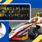 『生きた証が残したい!』モータースポーツの伊達智徳選手にインタビュー!