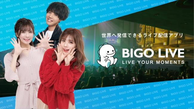 ライブ配信アプリ「BIGO LIVE」が運動不足を解消する「コロナに負けルナ」イベントを開催!