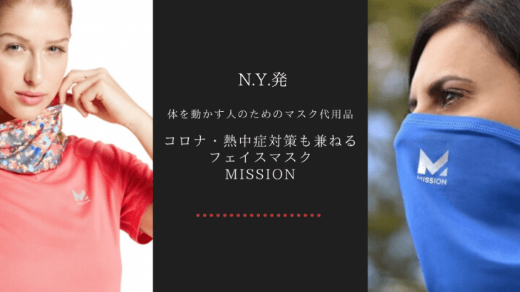 N.Y.発のブランド/体を動かす人のためのマスク代用品!コロナ・熱中症対策も兼ねるフェイスマスクMISSION(ミッション)