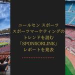 ニールセン スポーツがスポーツマーケティングのトレンドを読む「SPONSORLINK」レポートを発表