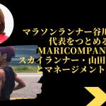 マラソンランナー谷川真理さんが代表をつとめる株式会社MariCompanyがスカイランナー・山田雄喜選手とマネージメント契約。