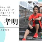 Find-FC2020年9-10月度インセンティブスポンサー候補アスリート紹介VOL.1(小山孝明/バーティカルランニング)
