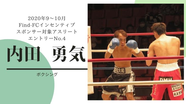 Find-FC2020年9-10月度インセンティブスポンサー候補アスリート紹介VOL.4(内田 勇気/ボクシング)