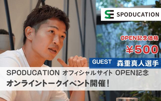 「スポーツ×教育」による人材育成を目指すウェブサービス「SPODUCATION(スポデュケーション)」がスタート!