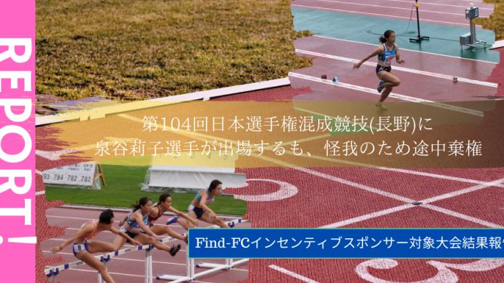 【Find-FCインセンティブスポンサー対象大会結果報告】第104回日本選手権混成競技(長野)に 泉谷莉子選手が出場するも、怪我のため途中棄権