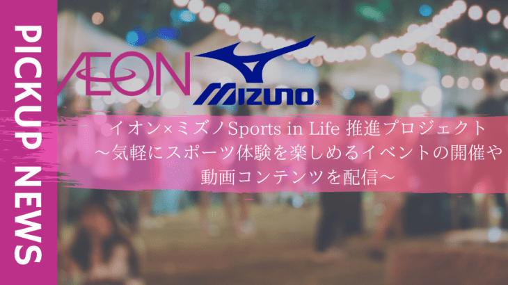 イオン×ミズノ Sports in Life 推進プロジェクト<スポーツ庁公募事業として採択>~気軽にスポーツ体験を楽しめるイベントの開催や動画コンテンツを配信~