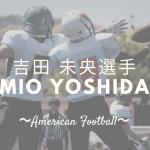 本場アメリカのトップリーグでのプレーを目指すアメリカンフットボールの吉田未央選手にインタビュー!