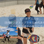 ビーチテニスで国内ランクトップ3&日本代表を目指す、辻本有佳里選手の魅力に迫る!