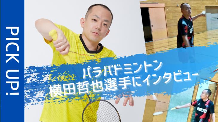 バドミントンコーチ兼パラバドミントン選手の「横田哲也」選手にインタビュー!