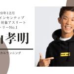 Find-FC2020年12月度インセンティブスポンサー候補アスリート紹介VOL.1(小山孝明/バーティカルランニング)
