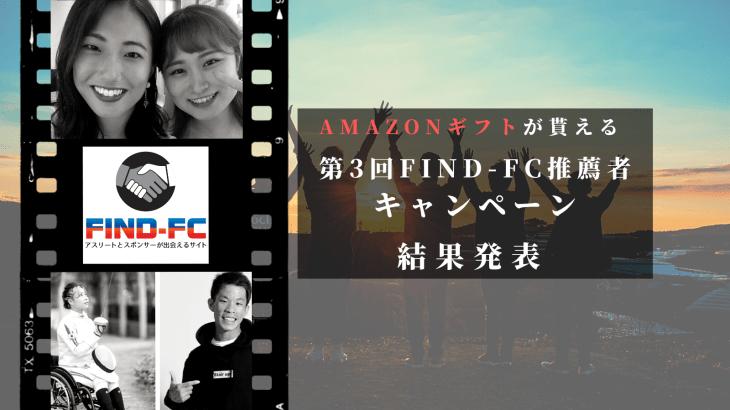 ~アスリートの利他の精神~第3回Find-FC推薦者キャンペーン結果発表