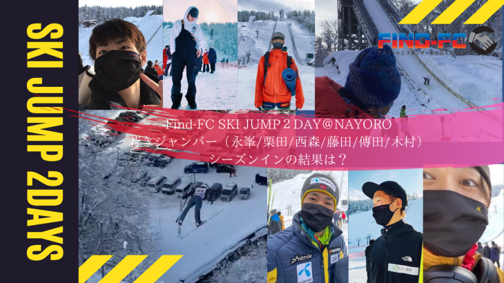 【2020/12/12~13】Find-FC SKI JUMP 2DAYS @名寄開催!~永峯/栗田/西森/藤田/傳田/木村の若きジャンパーたちのシーズンインの結果は?