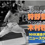 【2021/1/22 pm9:00〜】NHK総合テレビ『ニュースウォッチ9』にフェンシングの狩野愛巳選手と木村毬乃選手が出演