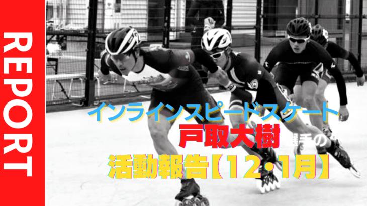 インラインスピードスケート・戸取 大樹選手の活動報告【2020年12月~2021年1月】
