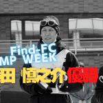 スキーTVh杯ジャンプ大会 渡部陸が優勝、葛西5位!注目のFind-FC JUMP WEEKは藤田慎之介が制す