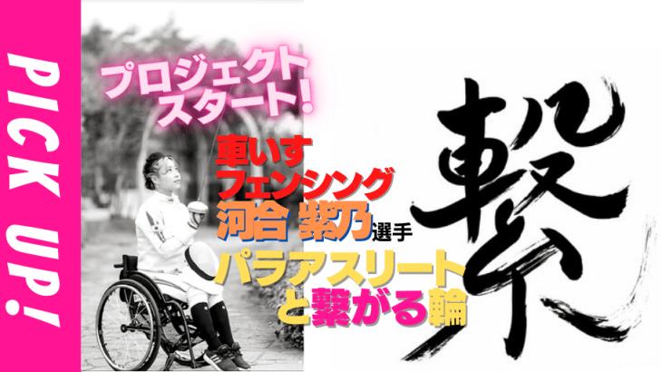 パラアスリートと繋がる輪 車いすフェンシング選手 河合紫乃が日本中に伝えたい、パラスポーツの魅力とパラアスリートの現実