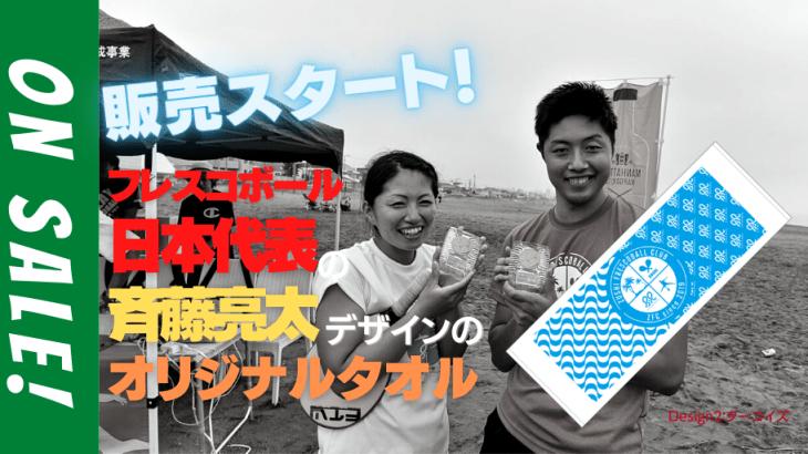 フレスコボール日本代表・斉藤亮太選手デザインの逗子フレスコボールクラブ新グッズ!オリジナルタオルの販売スタート!