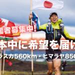 日本人初アラスカ560km・ヒマラヤ850kmに挑戦するアドベンチャーランナー・北田雄夫の挑戦!