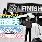 アドベンチャーランナー 北田雄夫が快挙! 極寒-30℃のアラスカ560kmマラソンで日本人初走破の5位
