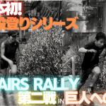 日本初の階段登りシリーズ『STAIRS RALLY』第二戦・巨人への道の結果は…?