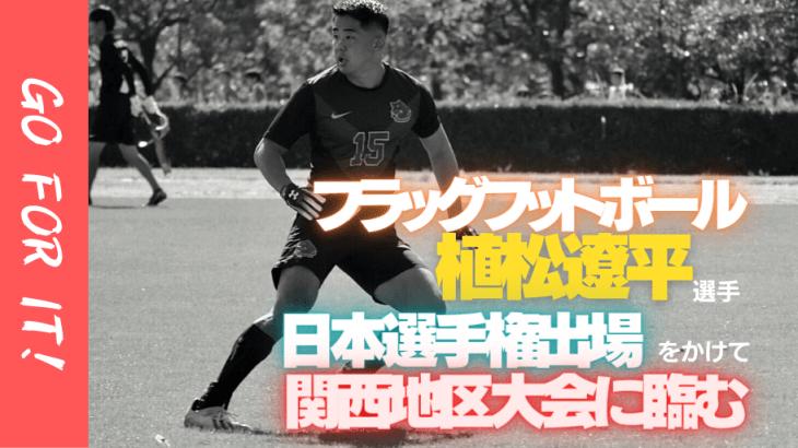 植松 遼平(うえまつ りょうへい)選手|3月7日フラッグフットボール日本選手権 関西地区大会に臨む!