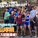バーティカルランナー・小山孝明選手がギネス世界記録を達成!「階段を使用し1分間で垂直方向へどれだけ登れるか」