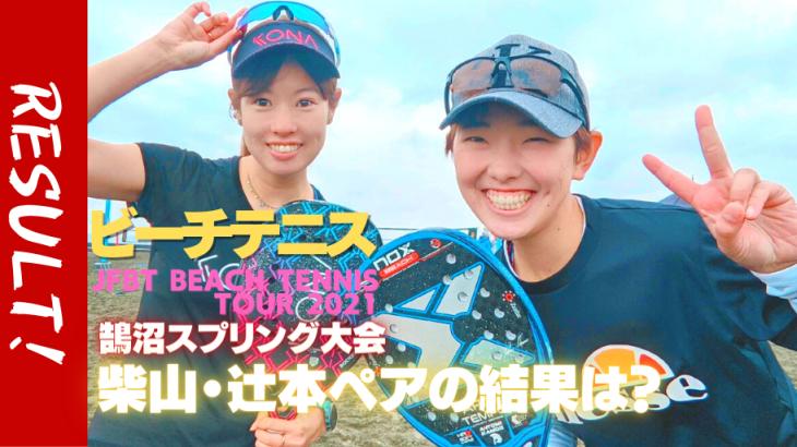 【結果報告】JFBT Beach Tennis Tour 2021鵠沼スプリング大会COVID-19ガイドライン大会開催!注目の柴山・辻本ペアの結果は?