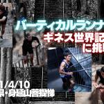 【2021年4月10日】日本国内トップのバーティカルランナー4名がギネス世界記録に挑戦!