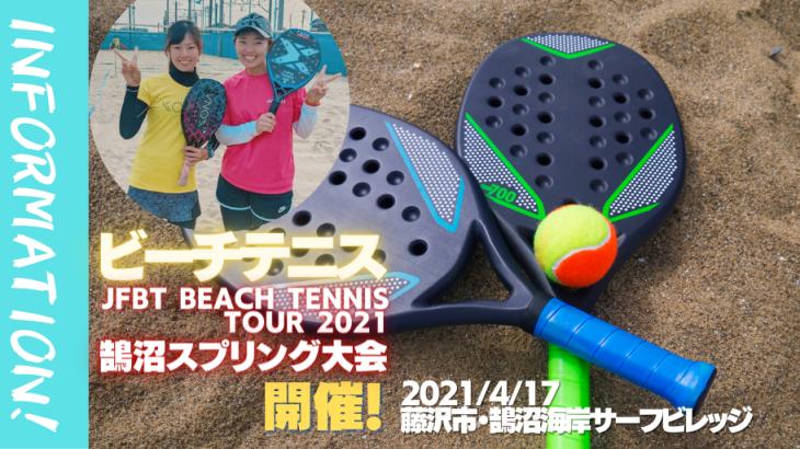 【2021年4月17日】JFBT Beach Tennis Tour 2021鵠沼スプリング大会が開催!注目は柴山・辻本ペア!