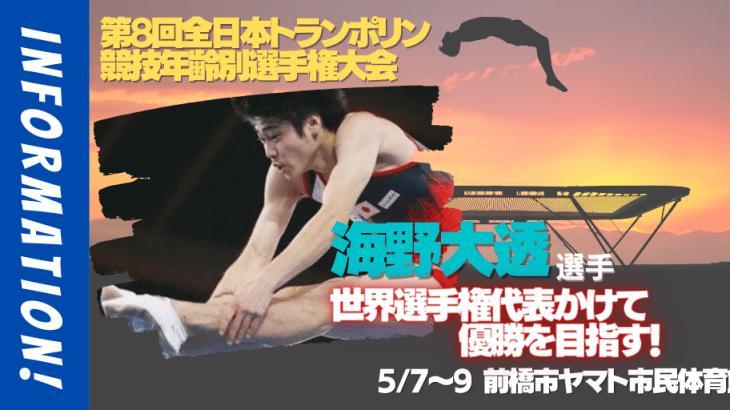 【2021/5/7~9】第8回全日本トランポリン競技年齢別選手権大会開催!注目は2019年優勝の海野大透選手!