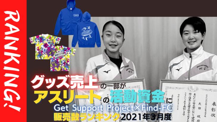 売上の一部がアスリートの活動資金に!Get Support Project×Find-FCアスリートグッズ販売数ランキング発表(2021年3月度)