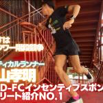 エントリーNo.1 バーティカルランニング 小山孝明|Find-FCインセンティブスポンサー対象アスリート