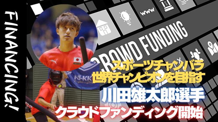 スポーツチャンバラ 世界チャンピオンを目指す川田雄太郎選手がクラウドファンディングを開始!
