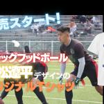 フラッグフットボール・植松遼平選手のオリジナルTシャツの販売開始!