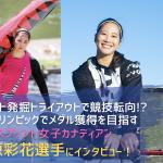 カヌースプリント女子カナディアンでパリオリンピックを目指す『菅原彩花』選手にインタビュー!