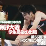 【8/21-22】トランポリン世界選手権代表の海野大透選手が、第56回 全日本学生トランポリン選手権大会に学生最後の出場!