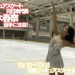 【10/1~3】関東フィギュアスケート選手権大会開催!5年ぶりに現役復帰した元日本代表・鈴木春奈選手に注目