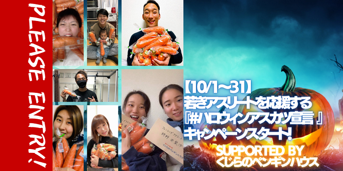 【10/1~31】若きアスリートを応援する『#ハロウィンアスカツ宣言  』キャンペーンスタート(supported by くじらのペンギンハウス)