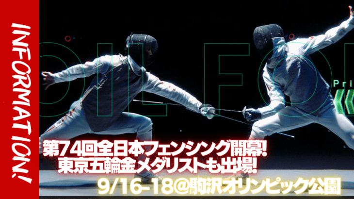 【9/16-18】第74回全日本フェンシング選手権個人戦予選開催!東京五輪金メダリストも出場!