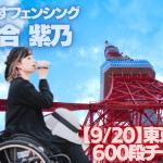 【9/20】車いすフェンシング・河合紫乃選手が自力で東京タワー600段チャレンジに挑む!