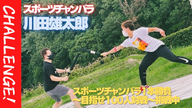川田雄太郎選手、スポーツチャンバラ1本勝負〜目指せ100人対戦〜