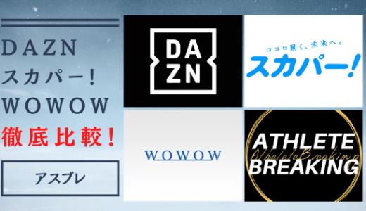 【DAZN/スカパー!/WOWOW】徹底比較!あなたが契約すべきメディアはコレだ!