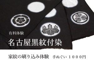 名古屋黒紋付染家紋の刷り込み体験