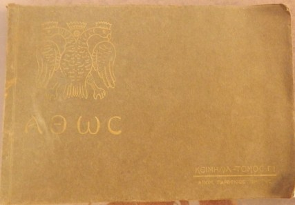 athos 1928